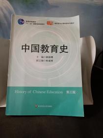 中国教育史(孙培青)