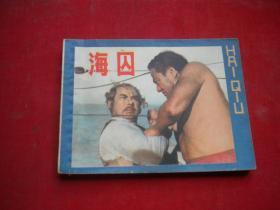 《海囚》電影,64開,上海1983.7一版一印8品,944號,電影連環畫
