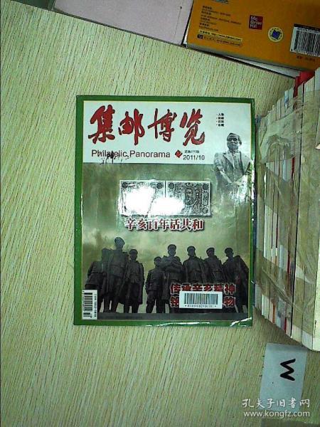集邮博览 2011.10..