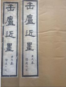 《缶廬近墨》民國珂羅版吳昌碩畫集線裝 一函2冊 1923年西泠印社出