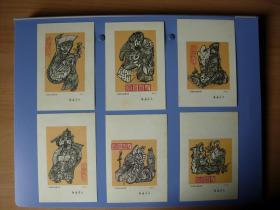 彭國良自繪藏書票(一套12枚)