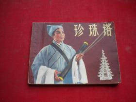 《珍珠塔》電影,64開,上海1983.6出版,943號,電影連環畫