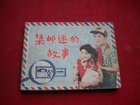 《集郵迷的故事》電影,64開,上海1982.4一版一印,945號,電影連環畫