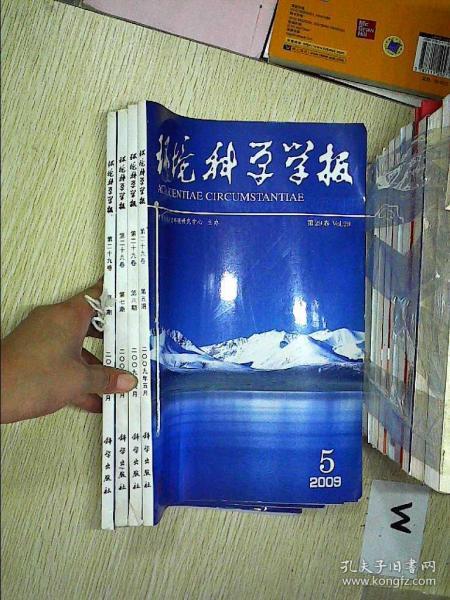 環境科學學報  2009.5-8期合售