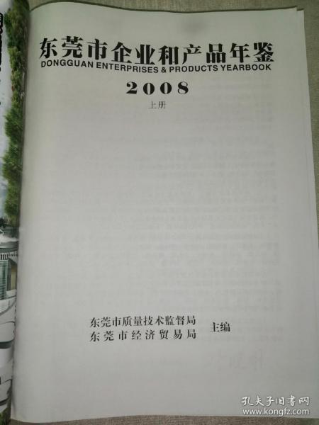 東莞市企業和產品年鑒 2008 上冊 黃頁 大16開 正文712頁 有注明經營類型,經營范圍。法人/負責人姓名,地址電話。部分有網址和Email郵箱 缺封面和封底,內頁干凈無翻閱痕跡,重達二公斤多