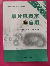 正版 单片机技术与应用 李强 北京工业出版社 9787563953301