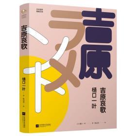 新书--吉原哀歌