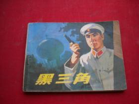 《黑三角》電影,64開,遼寧1980.8一版一印,949號,電影連環畫