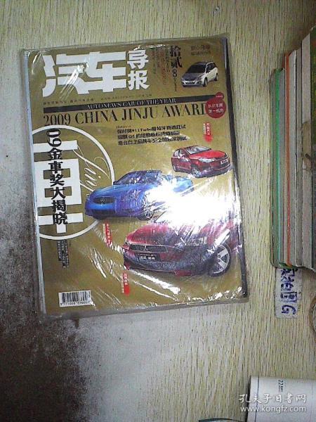 汽車導報 2009 12