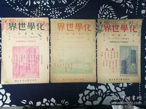 民國期刊 化學世界 中華化學工業會 1946年 第一卷第四期 第九期 第十一期 三期合售 (E1-M)