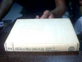 最新化学工业大全:第2册(精装,民国25年版)
