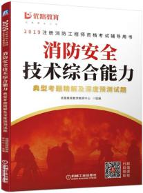 2019注册消防工程师资格考试教材配套用书消防安全技术综合能力典型考题精解及深度预测试题