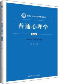 普通心理学(第2版)(新编21世纪心理学系列教材)