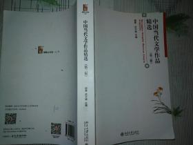 中國當代文學作品精選第三版