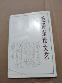 毛泽东论文艺(增订本)