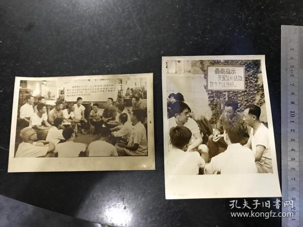 文革新聞照片2張 1968年首都工農毛澤東思想宣傳隊的同志們幫助清華大學綜合機械廠的工人們辦起了毛澤東思想學習班等