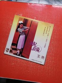 欢颜——王艳 (黑胶唱片)   台湾电影《欢颜》《秋莲》主题歌