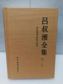 吕叔湘全集 第二卷 (2)《汉语语法论文集》