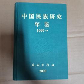 中国民族研究年鉴.1999年卷