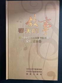 DVD 光盘 双碟 春天的故事 纪念邓小平同志诞辰110周年交响音乐会 未开封