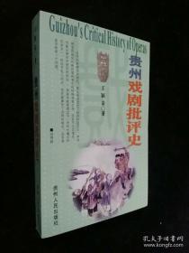 贵州戏剧批评史