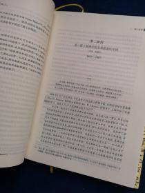 马礼逊回忆录:中文版(只有第一册,请知悉)
