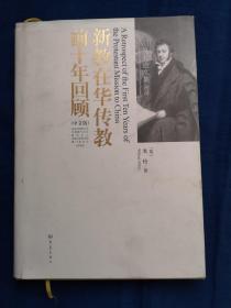 新教在华传教前十年回顾(中文版),马礼逊文集附录