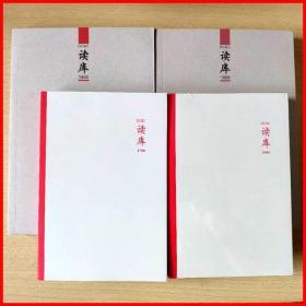 5本合售 读库 2000 1700 1600 1500 1400 全新正版