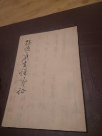孙过庭书谱笺证   签章本  竖版繁体