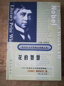 诺贝尔文学奖精品典藏文库《花的智慧》