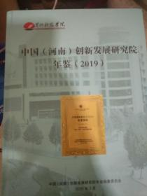 中国河南创新发展研宄院年鉴2019