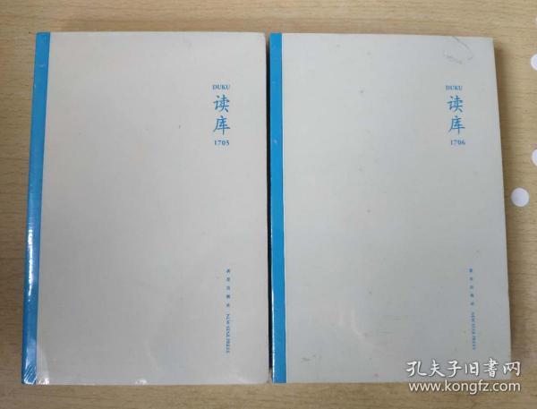 2本合售 读库 2017 杂志 1705 1706 现货 全新塑封