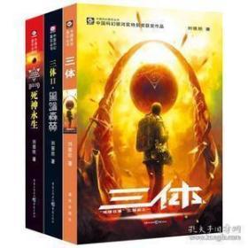 """三体:""""地球往事""""三部曲(全3册)"""