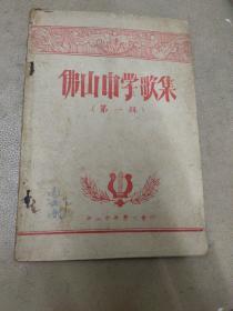 《佛山中学歌集》(第一辑)五十年代出版