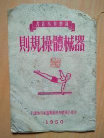 器械体操规则(中华全国体育总会筹备委员会审定于1950年)