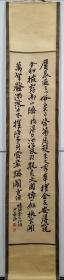 沙孟海书法立轴,包老包手绘。