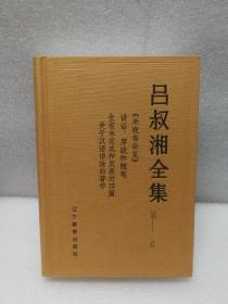 吕叔湘全集 第十三卷 (13)《未晚斋杂览》