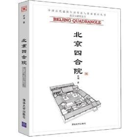 正版 北京四合院 中国古代建筑知识普及与传承系列丛书 北京古建?