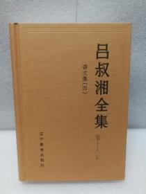 吕叔湘全集 第十八卷 (18)《译文集(四)》