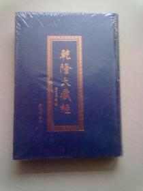 御制龙藏 乾隆大藏经【第103册】16开精装本