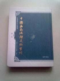 中国边疆史地文献丛书《中国西南地理史料丛刊》【第一册】《滇载记》《云南名胜志》《云南郡县释名》《滇云纪略》《鸿泥杂志》《滇行纪程集》《滇缅划界图说》《滇语备忘录》《鸿泥日录》【2018年6月一版一印】大16开精装本
