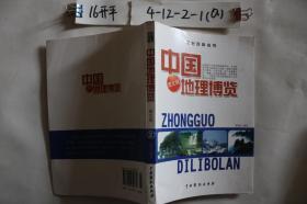 中国地理博览 图文版