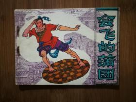 ●绘画版连环画:《会飞的蒲团》高育武绘【1983年中国民间版64开】!