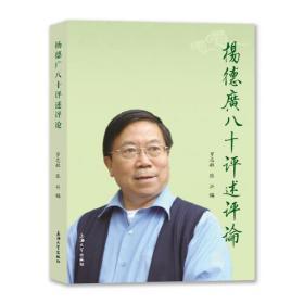 杨德广八十评述评论