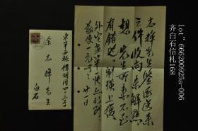 齐白石信札168