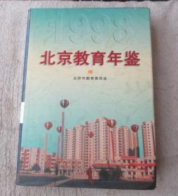 北京教育年鉴 1998