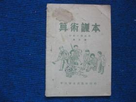 初级小学适用   算术课本   第五册(1949年华北联合出版社)