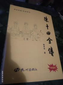陈十四全传(神化传说/民俗传奇)作者签名版