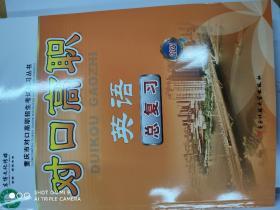 重庆市对口高职招生考试复习丛书【对口高职】