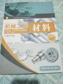 机械工程材料